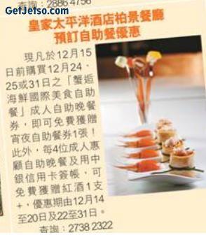 皇家太平洋酒店柏景餐廳預自助餐優惠圖片1