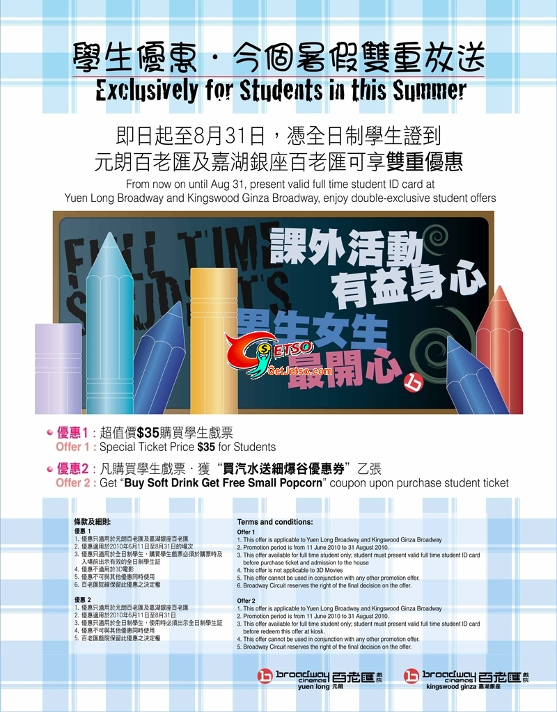 學生到元朗百老匯及嘉湖銀座百老匯可享雙重優惠(至10年8月31日)圖片2