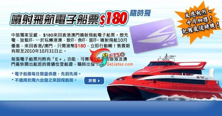 澳門噴射飛航Turbojet0來回香港澳門電子船票優惠(至10年10月31日)圖片1