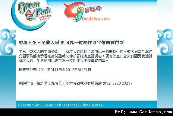 香港市民享海洋公園生日免費入場及同伴半價購買門票優惠(至12年8月31日)圖片1