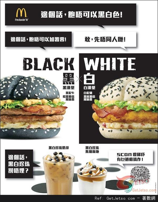 麥當勞「黑白漢堡」登場圖片1