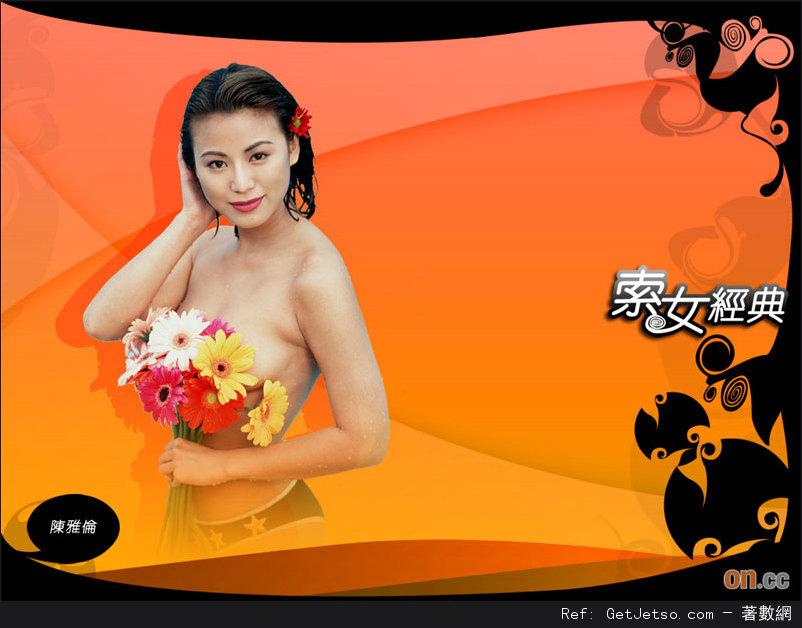 經典索女陳雅倫性感寫真照片圖片2