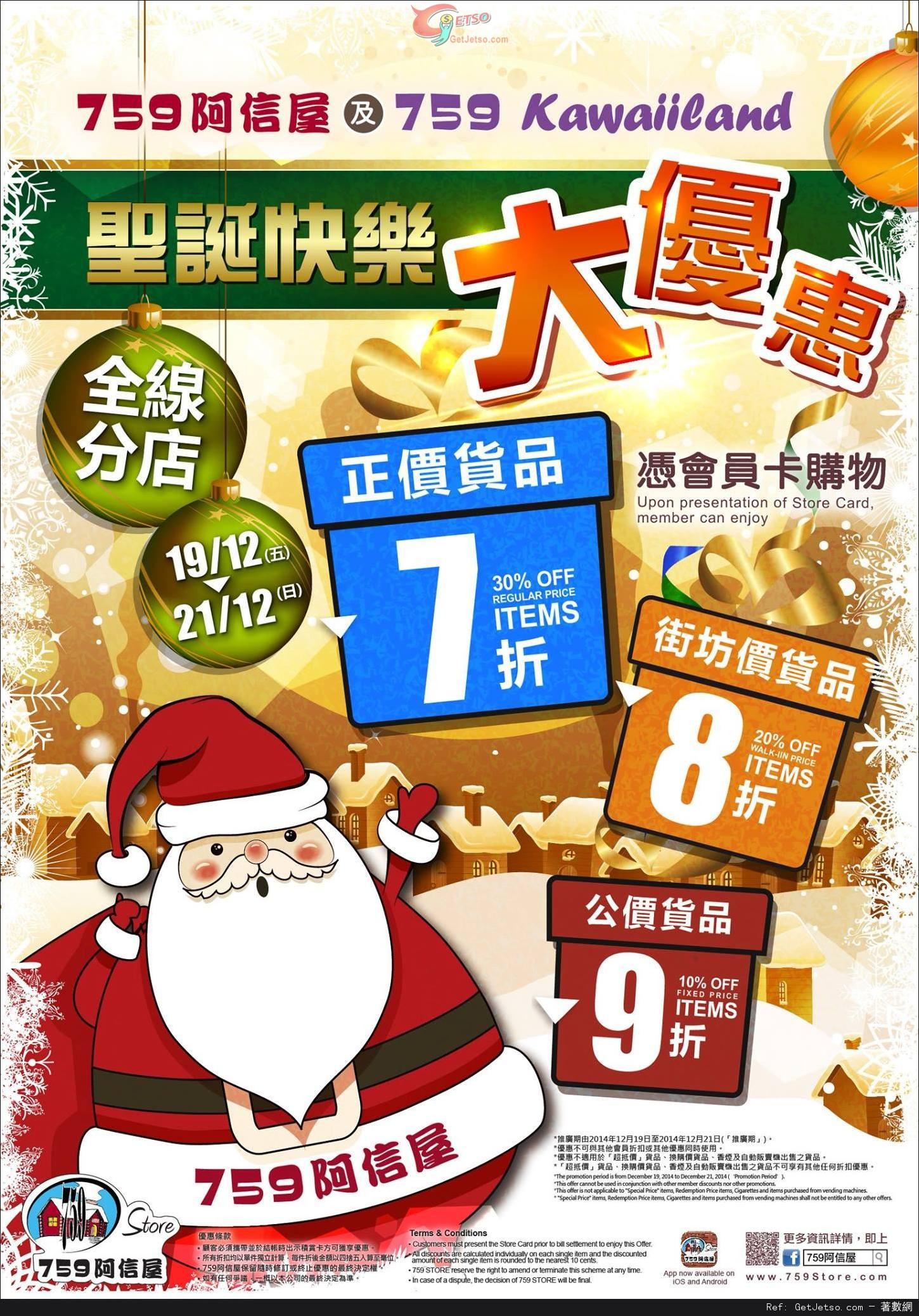 759 阿信屋/759 Kawaiiland 聖誕全線正價貨品7折優惠(至14年12月21日)圖片1