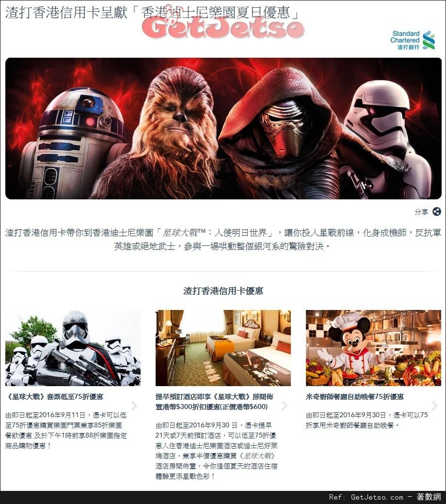 香港迪士尼樂園套票/酒店住宿/自助餐低至75折優惠@渣打信用卡(至16年9月30日)圖片1