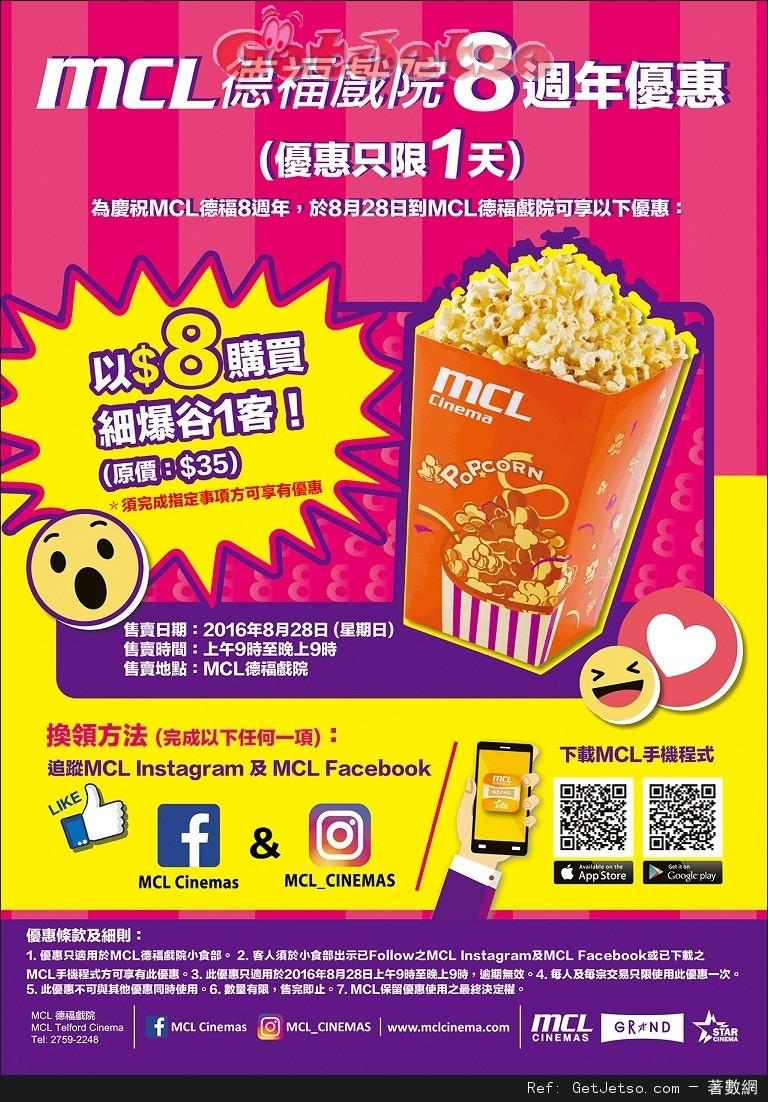 MCL德福戲院8週年優惠(16年8月28日)圖片1