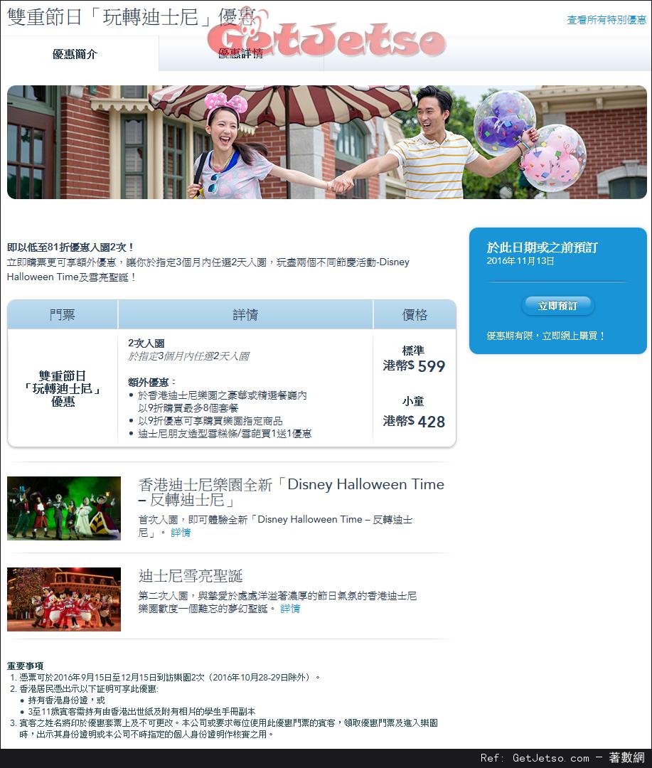 香港迪士尼樂園雙重節日「玩轉迪士尼」優惠(至16年11月13日)圖片1