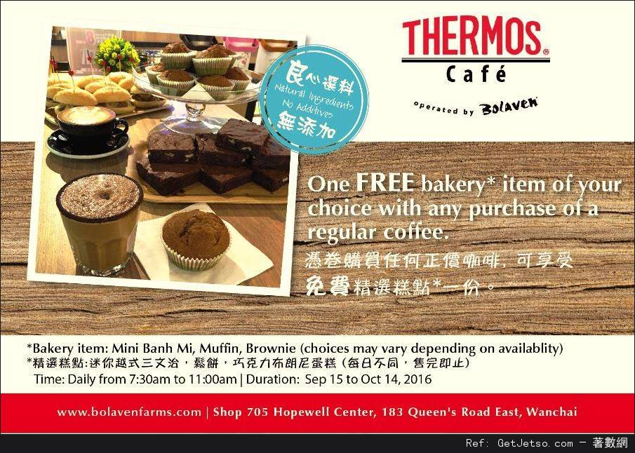 Thermos cafe get jetso for Thermos caffe