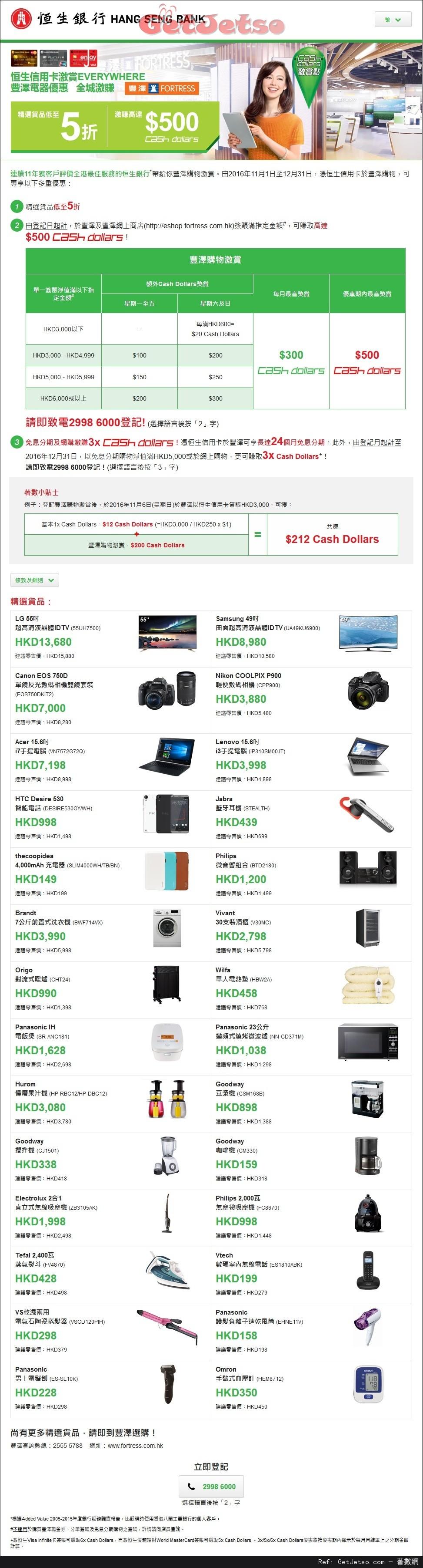 恒生信用卡享豐澤電器精選貨品低至5折優惠(至16年12月31日)圖片1