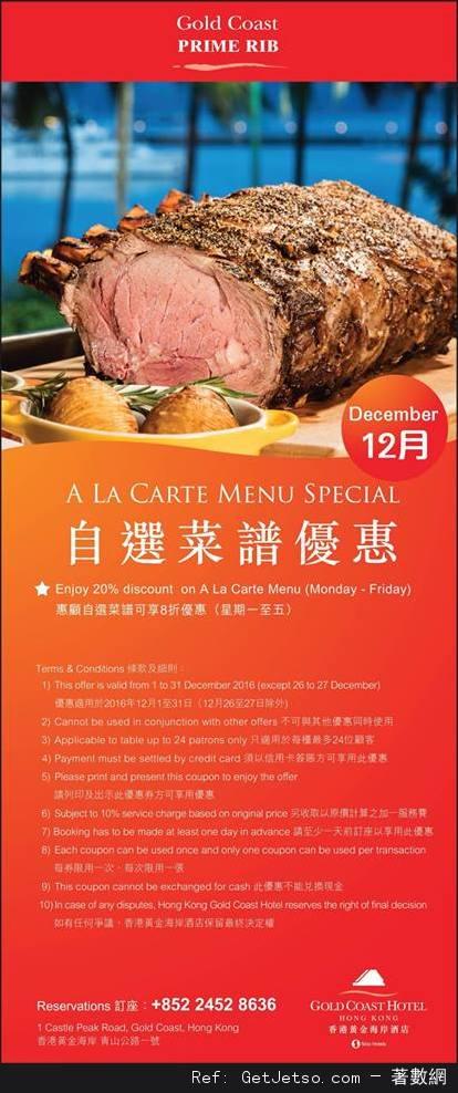 香港黃金海岸酒店12月份自助餐及其他餐飲優惠券(至16年12月20日)圖片4