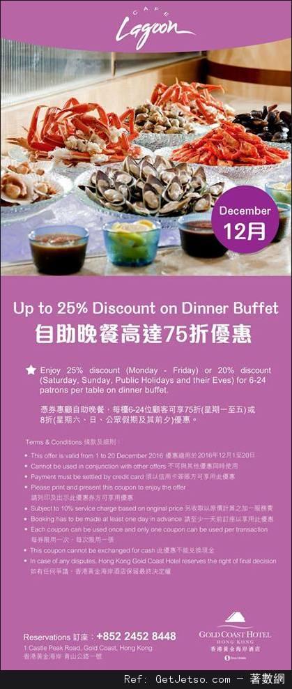 香港黃金海岸酒店12月份自助餐及其他餐飲優惠券(至16年12月20日)圖片1