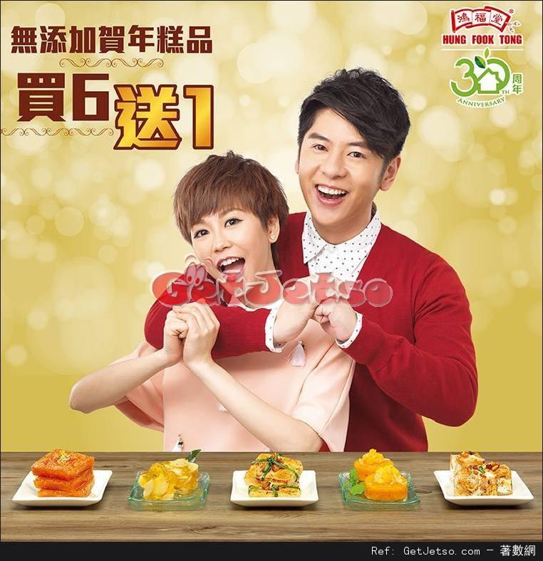鴻福堂賀年糕品買6送1優惠(至17年1月16日)圖片1