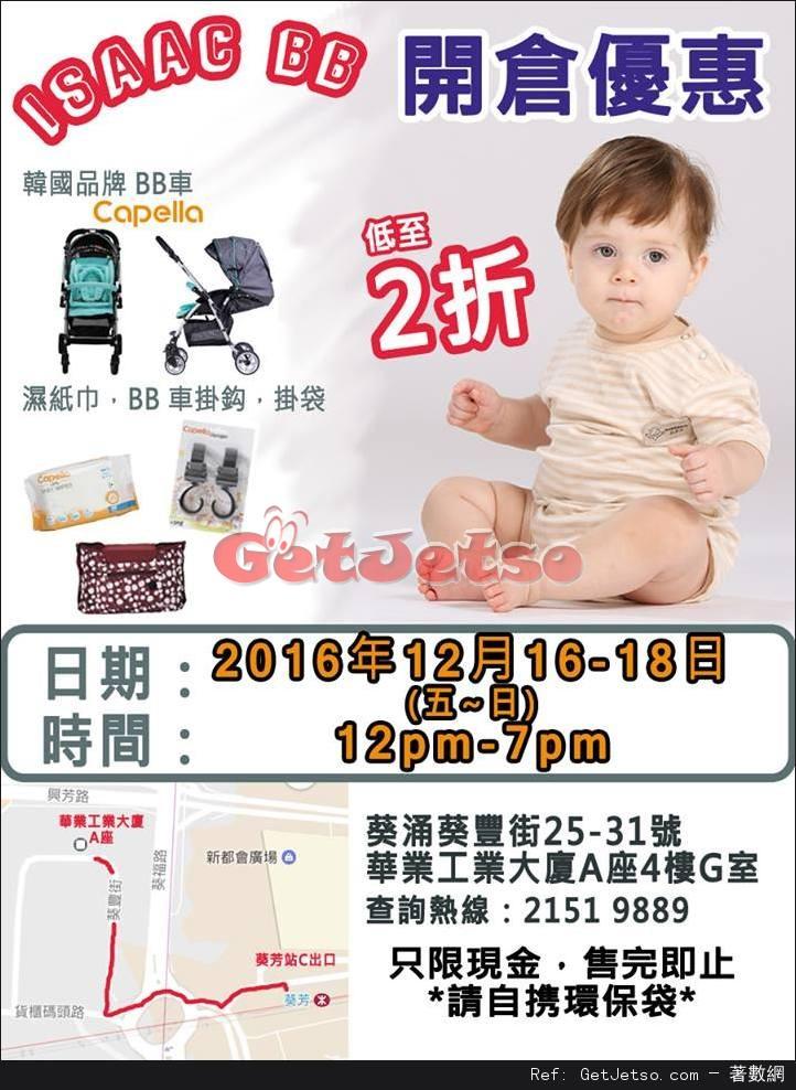 嬰兒用品低至開倉優惠(至16年12月16-18日)圖片1