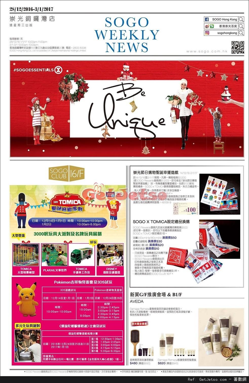 銅鑼灣崇光百貨名牌服飾低至2折及日本元旦食品展購物優惠(至17年1月3日)圖片1
