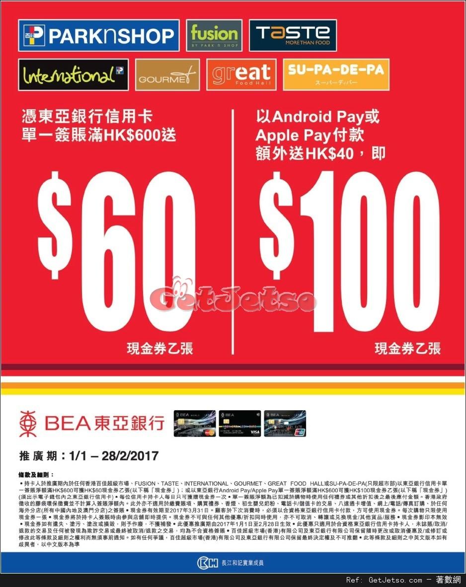 東亞信用卡於百佳超級市場購物滿0送高達0現金券優惠(至17年2月28日)圖片1