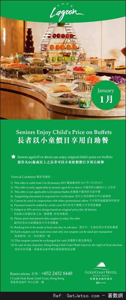 香港黃金海岸酒店1月份自助餐及其他餐飲優惠券(至17年1月26日)圖片2