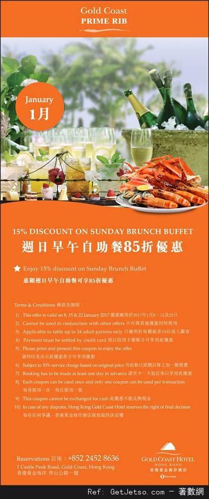 香港黃金海岸酒店1月份自助餐及其他餐飲優惠券(至17年1月26日)圖片3