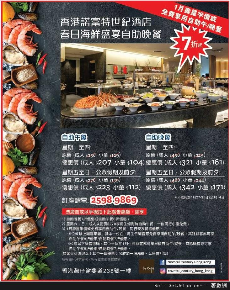 香港諾富特世紀酒店自助餐低至7折優惠券(至17年1月26日)圖片1