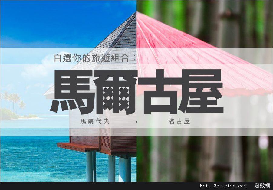 國泰航空「尊尚逍遙通」自選機票組合優惠(至17年1月26日)圖片1