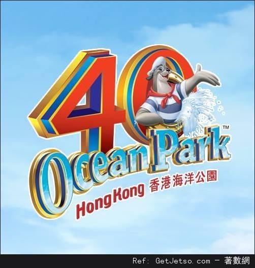 海洋公園港人門票優惠(17年1月16-27日)圖片1