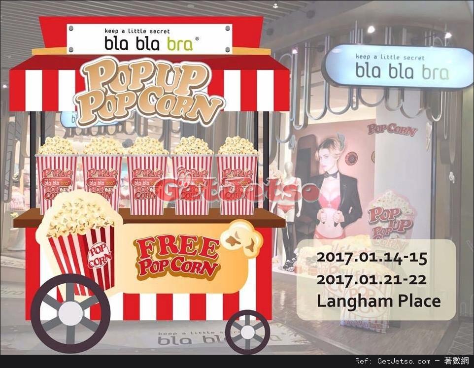 Bla Bla Bra 朗豪坊分店免費派發爆谷優惠(17年1月14-15/21-22日)圖片1