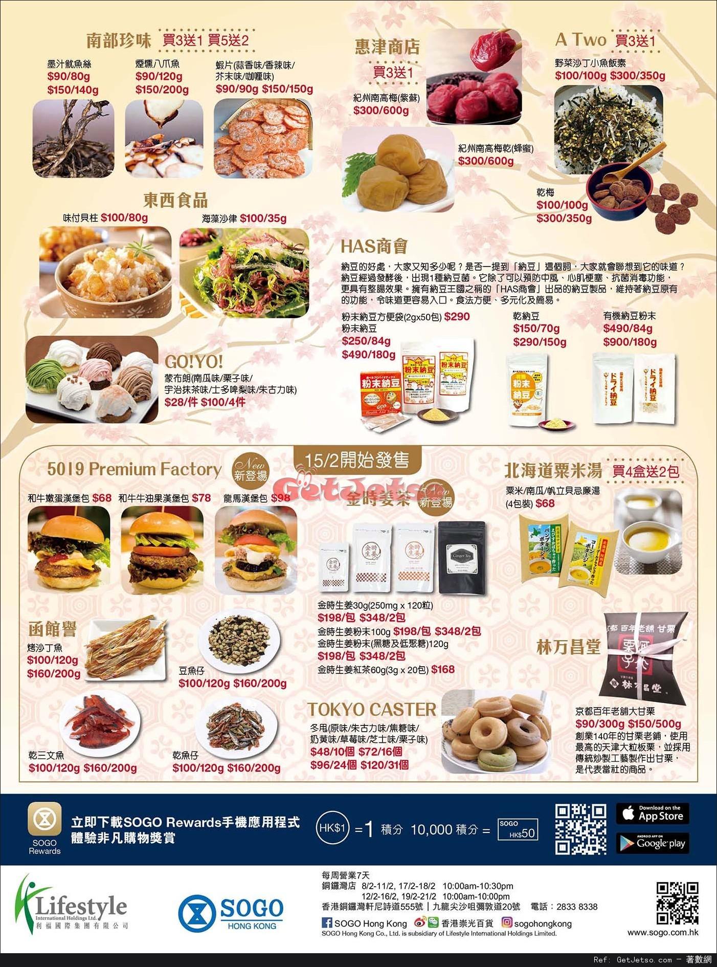 銅鑼灣崇光百貨服飾及鞋履購物日/日本名產美食展購物優惠(至17年2月14日)圖片8