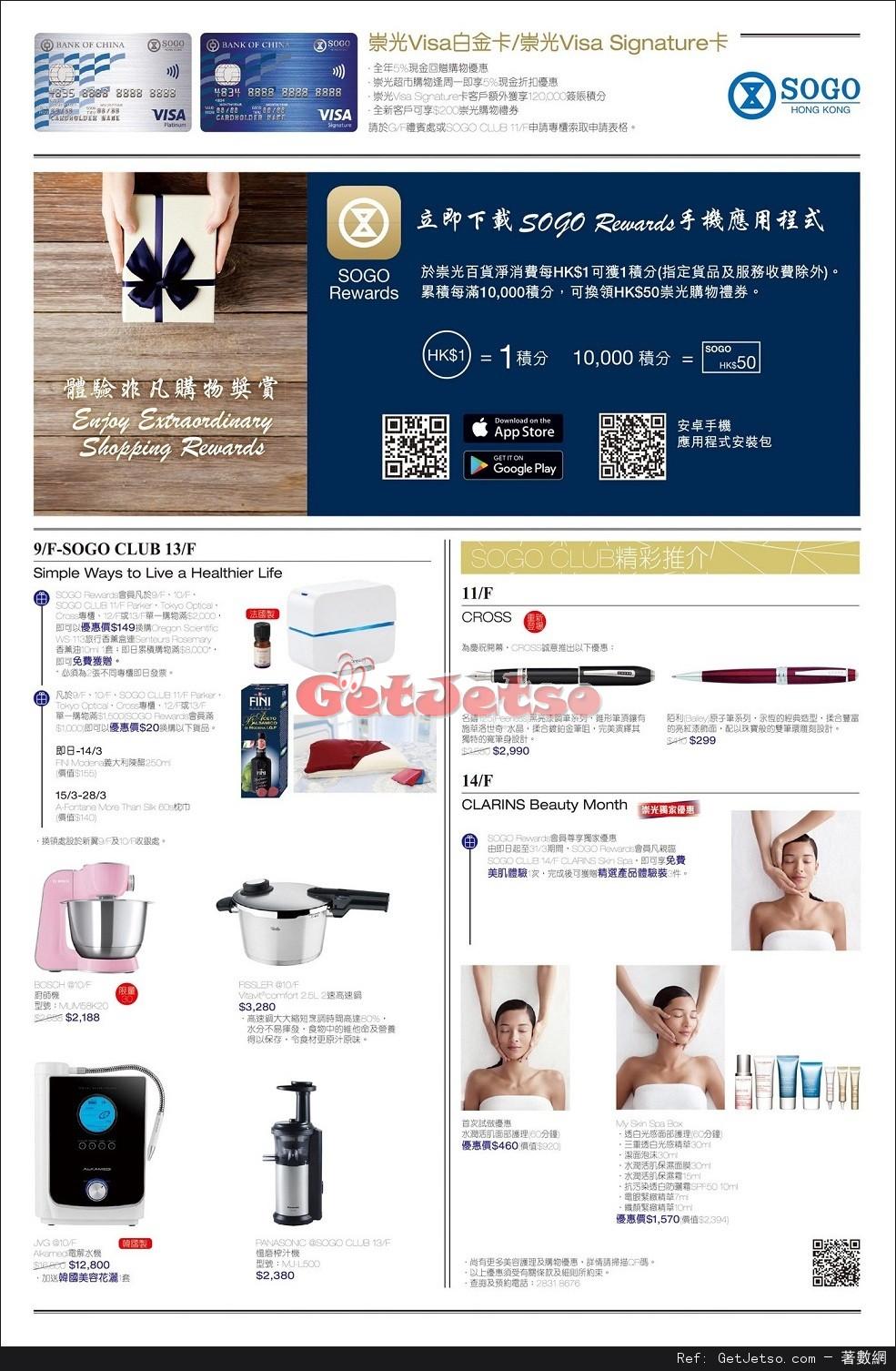 銅鑼灣崇光百貨最新店內購物優惠(至17年3月7日)圖片4