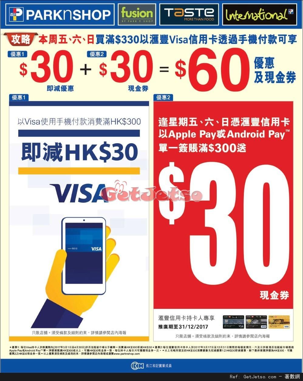 以Apple Pay/ndroid Pay消費享高達%簽賬回贈優惠@滙豐信用卡(至17年12月31日)圖片3