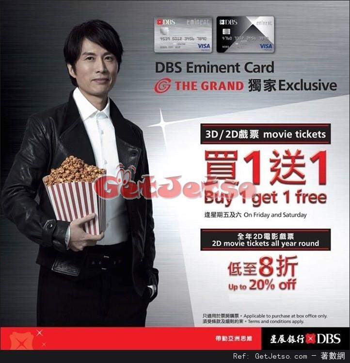 The Grand Cinema 戲票買1送1優惠@DBS Eminent Card(至17年6月10日)圖片1