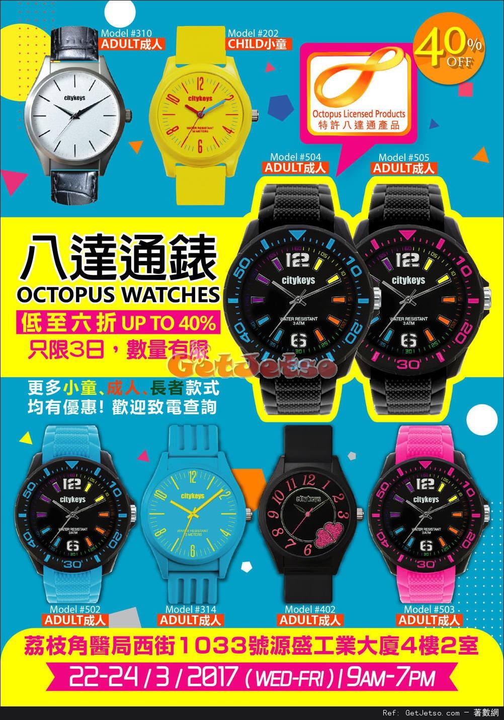 八達通錶低至6折購物優惠(17年3月22-24日)圖片1
