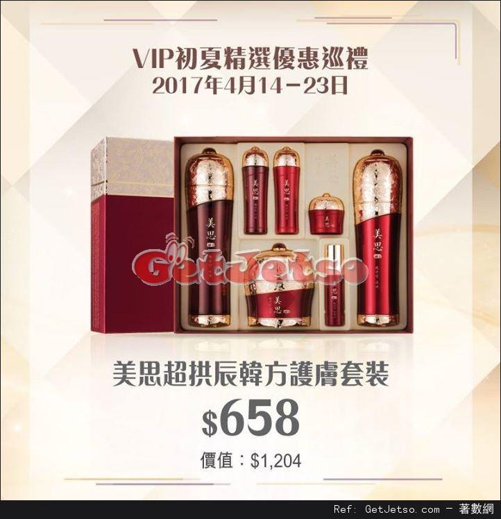 MISSHA低至5折VIP WEEK購物優惠(至17年4月14-23日)圖片6