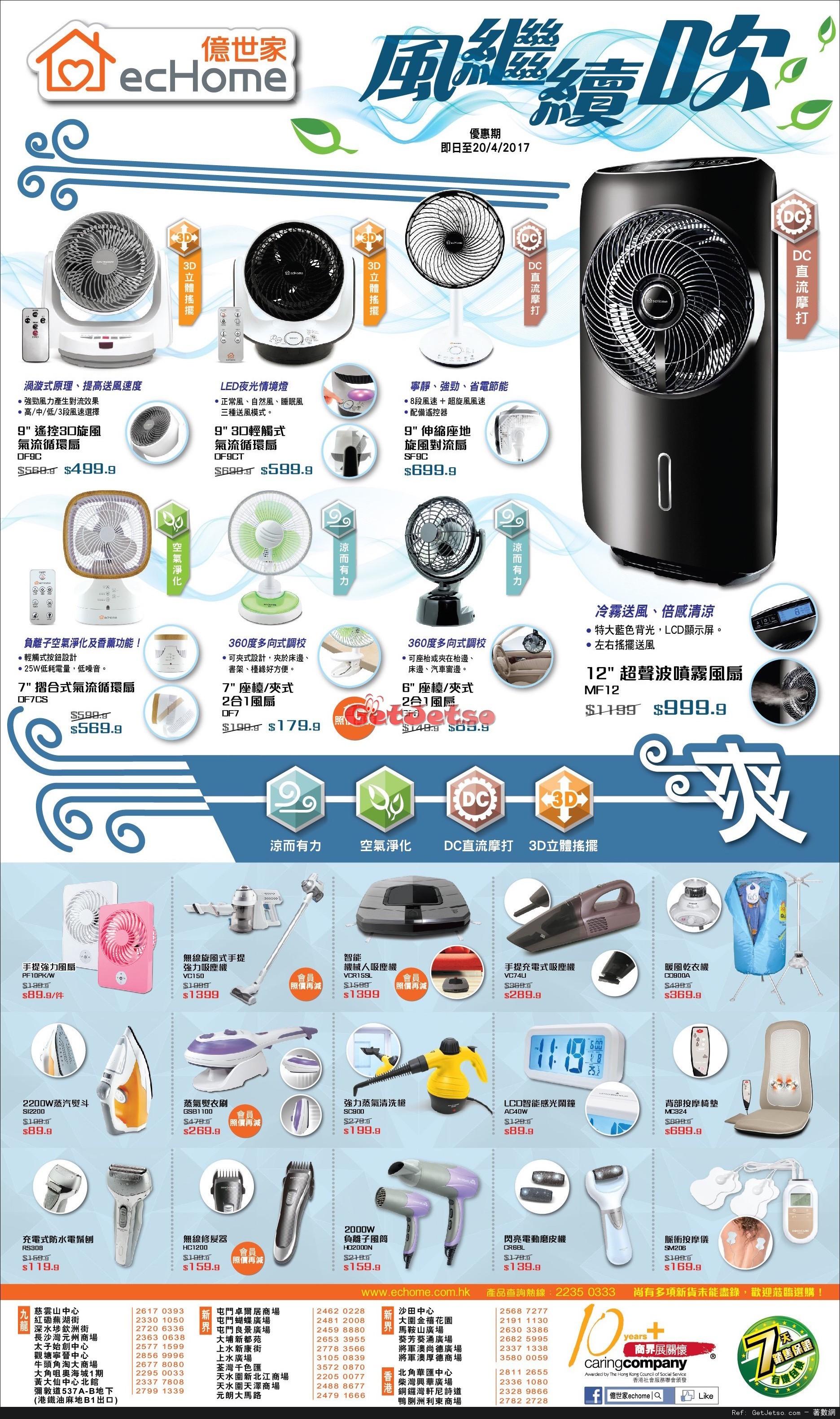 億世家最新購物優惠(至17年4月20日)圖片1