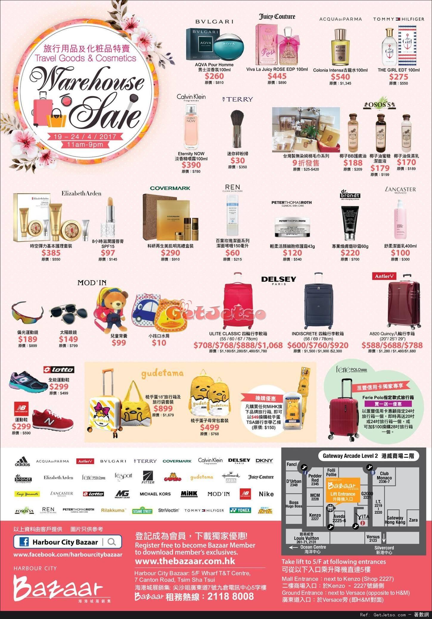 旅行用品及化妝品低至3折特賣優惠(17年4月19-24日)圖片2