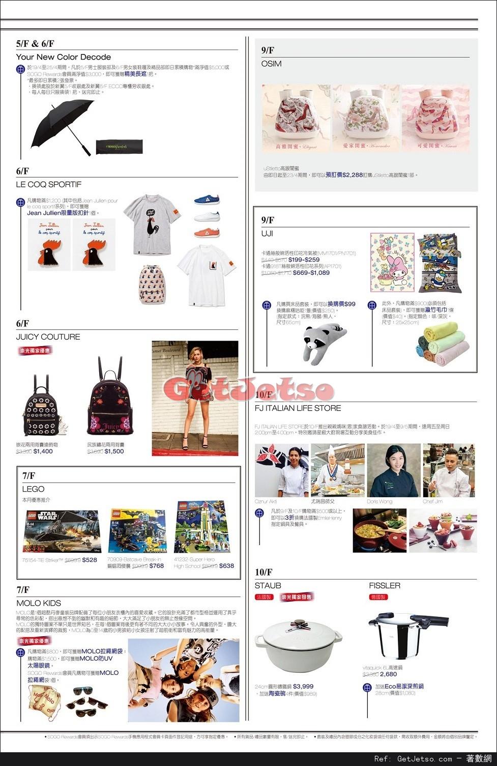 銅鑼灣崇光百貨最新店內購物優惠(至17年4月25日)圖片3