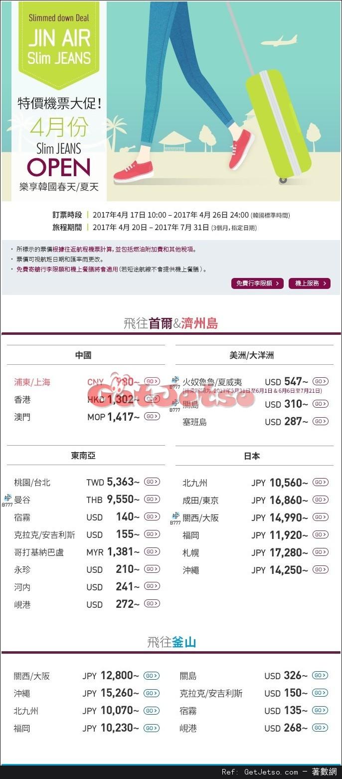 低至2折特價機票優惠@真航空(至17年4月26日)圖片1