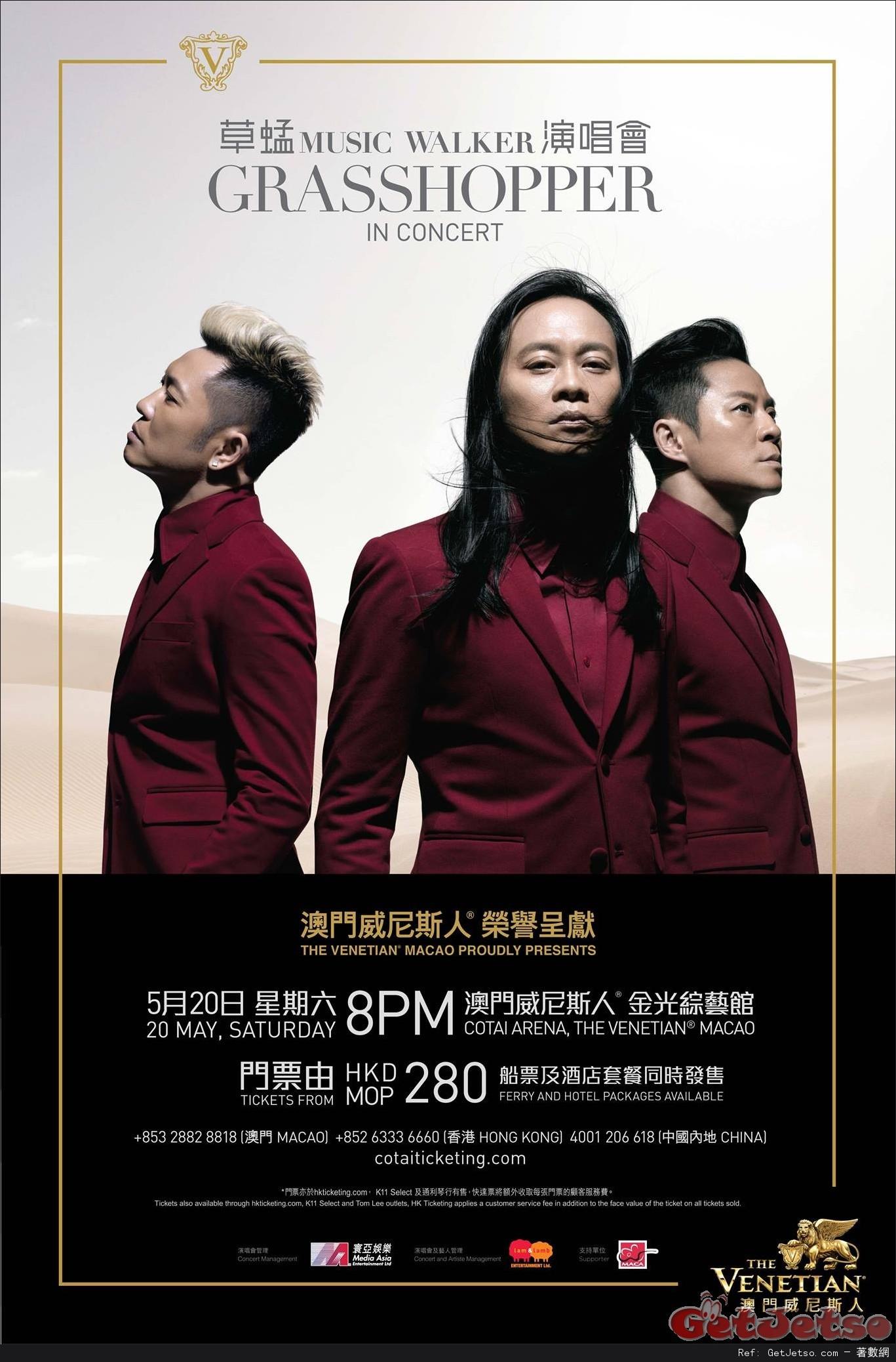 Music Walker 草蜢演唱會澳門站門票公開發售(17年4月25日起)圖片1