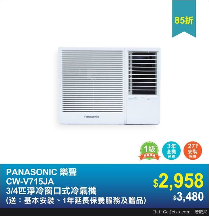 蘇寧Suning買冷氣低至85折優惠(至17年8月31日)圖片3