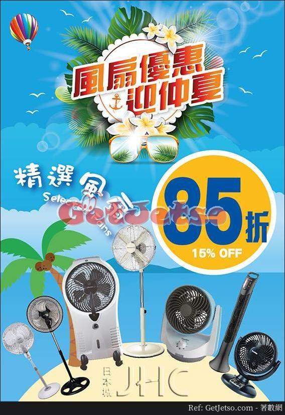 日本城美的電器/風扇85折優惠(至17年5月31日)圖片2