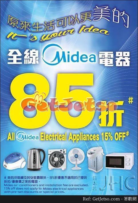 日本城美的電器/風扇85折優惠(至17年5月31日)圖片1
