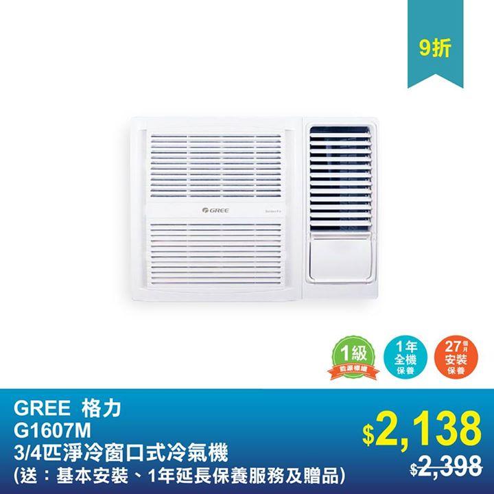 蘇寧Suning買冷氣低至85折優惠(至17年8月31日)圖片4