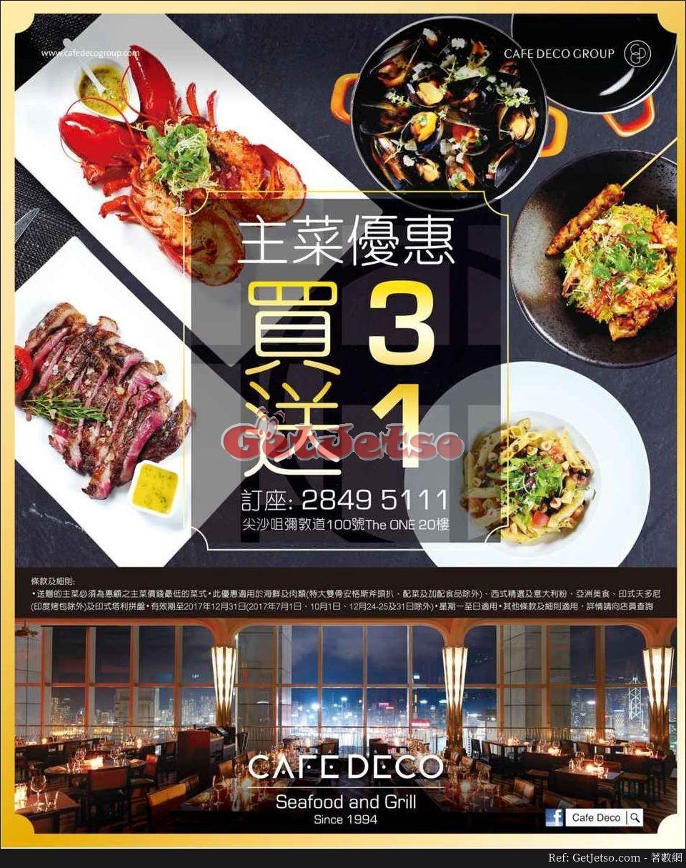 峰景餐廳Cafe Deco主菜買3送1優惠(至17年12月31日)圖片1