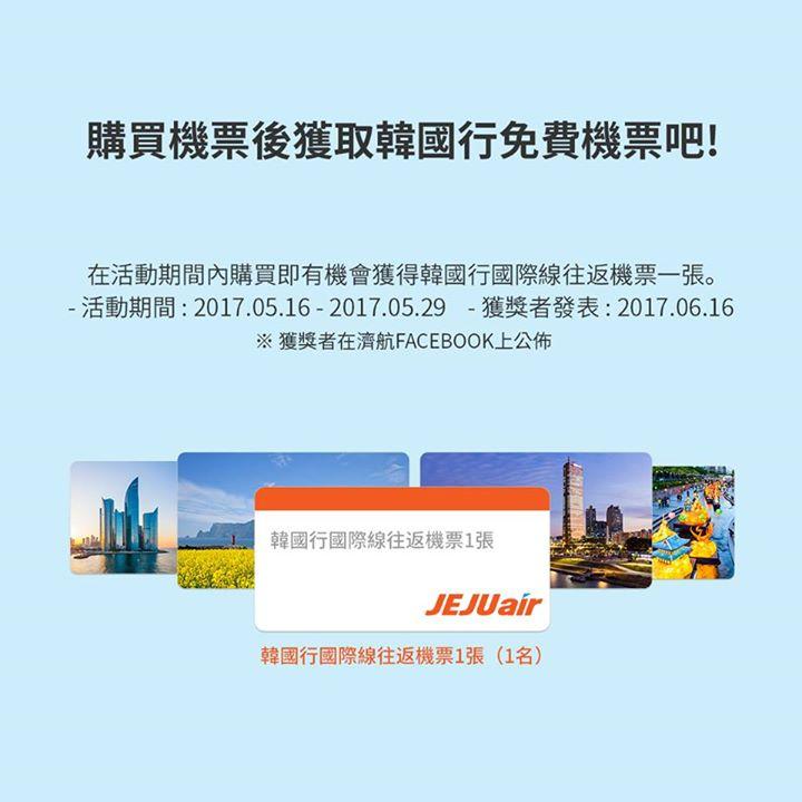 低至12折或0首爾來回單程機票優惠@濟州航空(17年5月16-29日)圖片2
