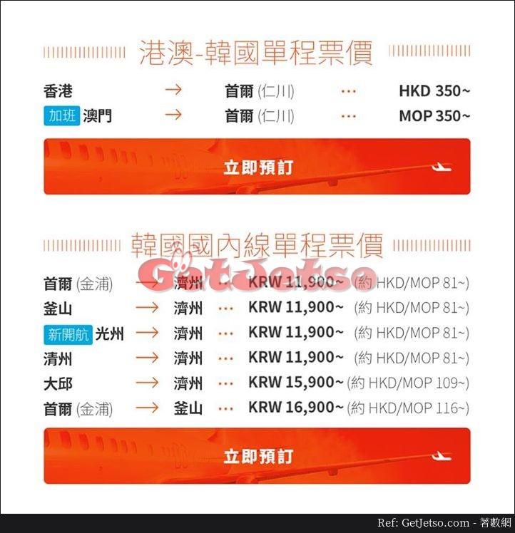 低至12折或0首爾來回單程機票優惠@濟州航空(17年5月16-29日)圖片1