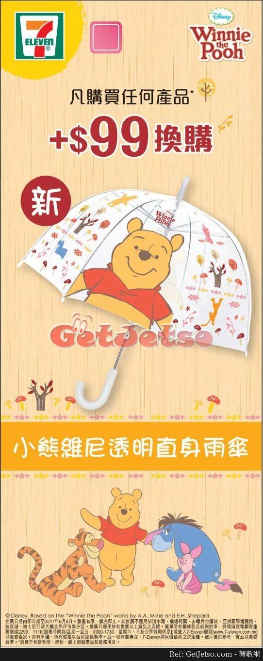 購買任何產品加換購小態維尼雨傘優惠@7-ELEVEN(至17年6月6日)圖片1