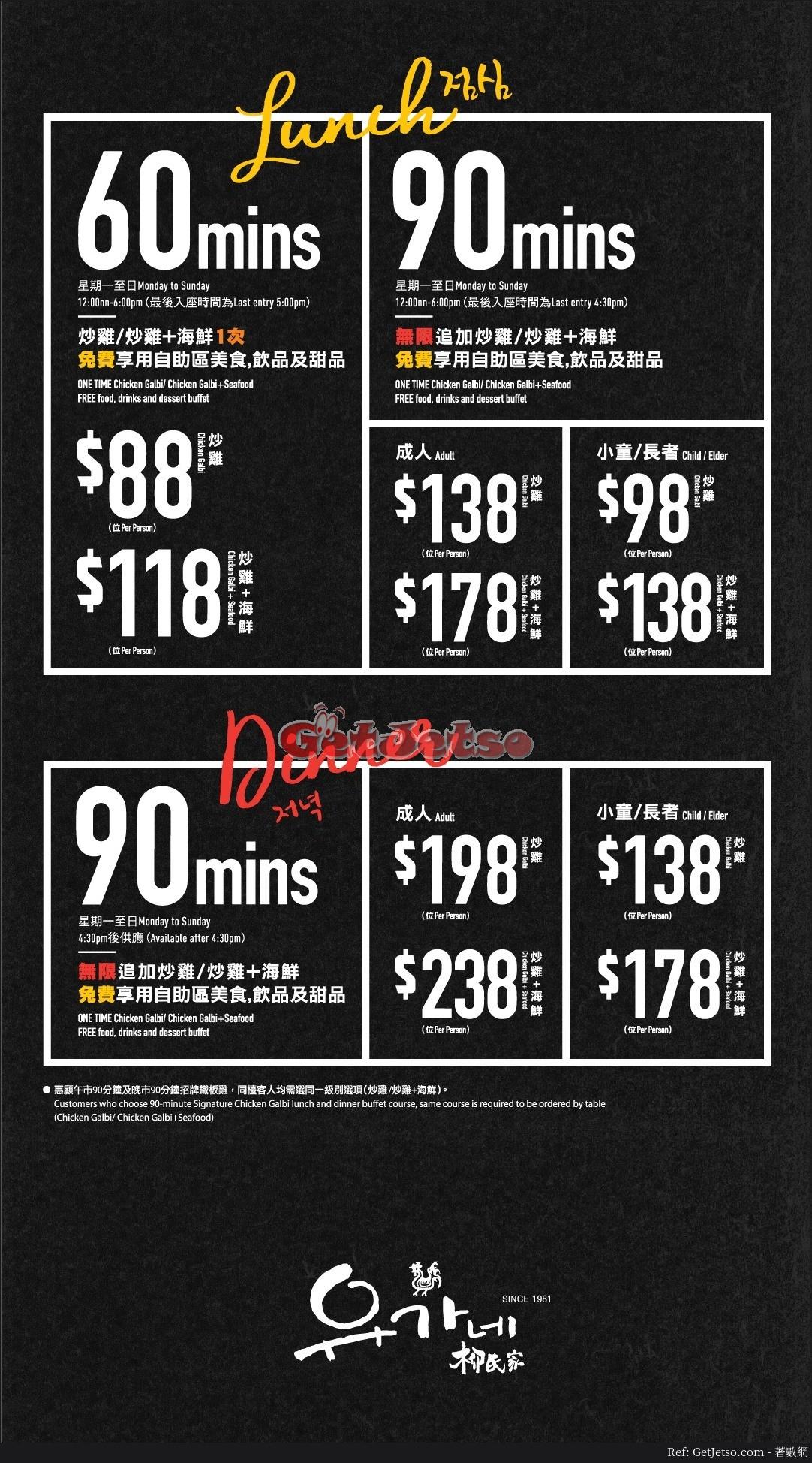 柳氏家鐵板雞專門店低至炒雞放題優惠@沙田新城市廣場(至17年5月31日)圖片1