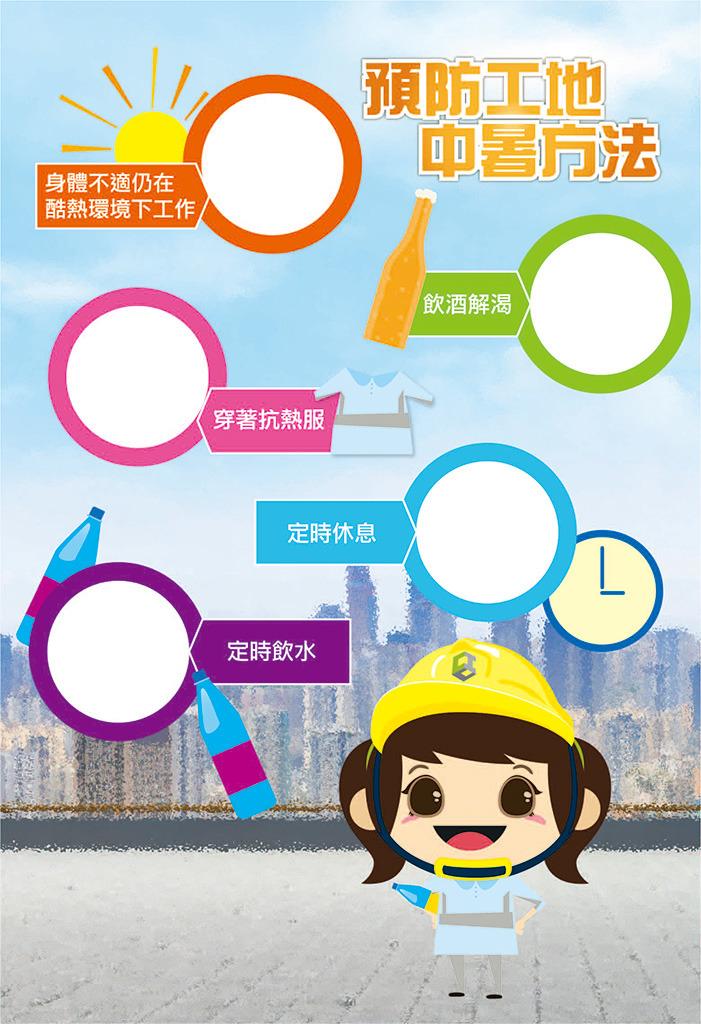 建造業安全周嘉年華2017(17年9月23日)