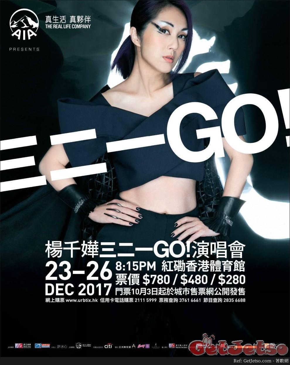 楊千嬅《三二一Go!》演唱會10月3日公開發售