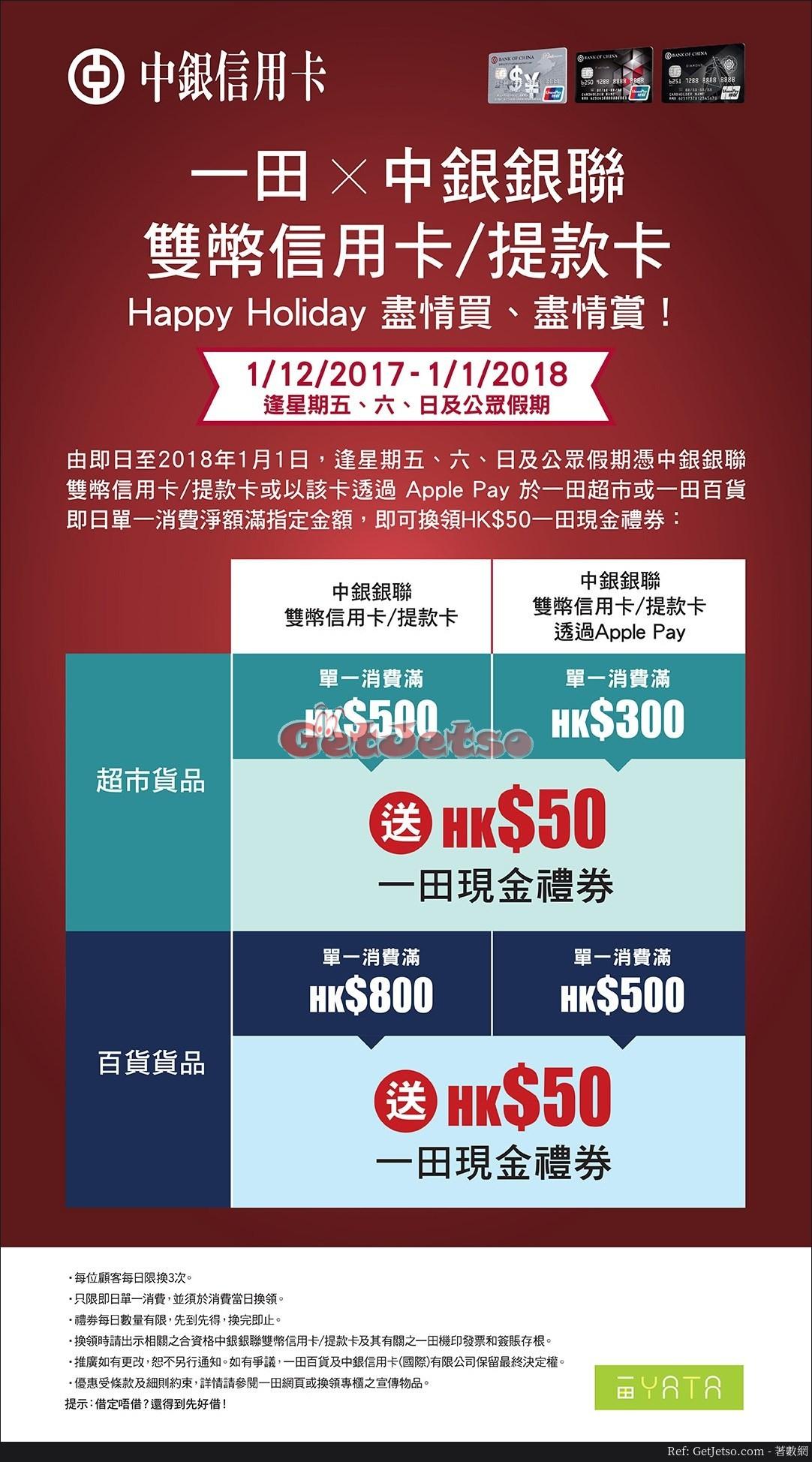 一田百貨x中銀銀聯雙幣信用卡購物優惠(至18年1月1日)