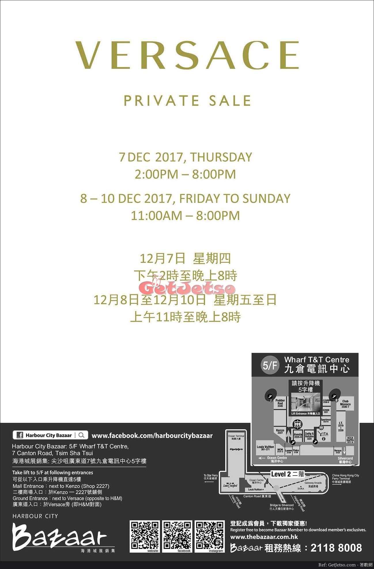 VERSACE Private Sale 開倉優惠@九倉電訊(17年12月7-10日)