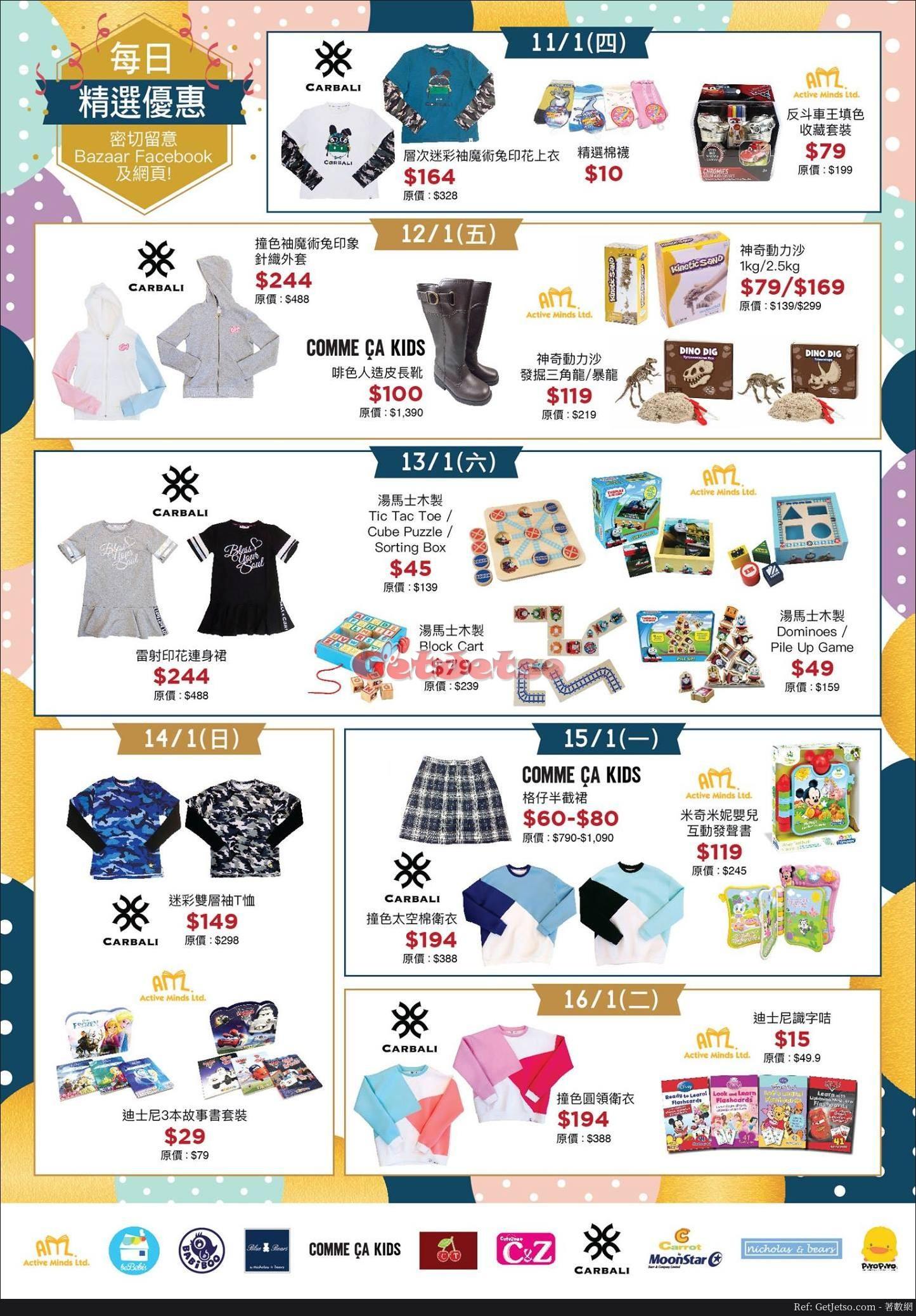嬰童服飾及用品低至1折開倉優惠@海港城(18年1月11-16日)