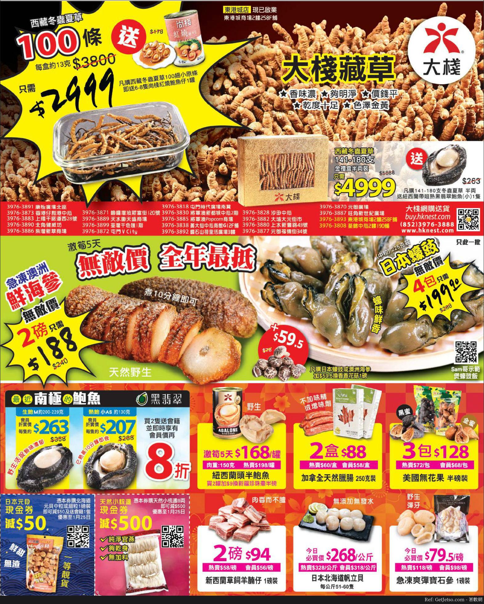 各大超級市場/便利店每日最新優惠(1月20日更新)